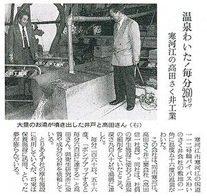 山形新聞平成3年10月25日号に掲載されました。