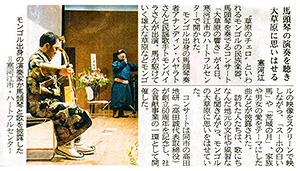 山形新聞平成24年8月5日号に掲載されました。