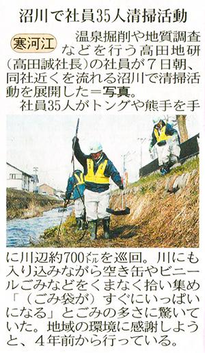 山形新聞平成24年4月12日号に掲載されました。