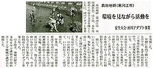 山形新聞平成26年4月8日号に掲載されました。