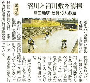 山形新聞平成26年4月7日号に掲載されました。