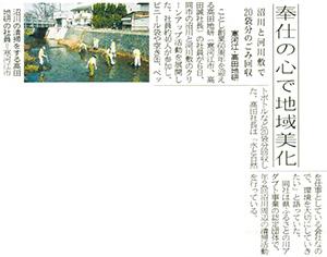 山形新聞平成25年4月7日号に掲載されました。