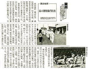 建設新聞平成27年4月7日号に掲載されました。