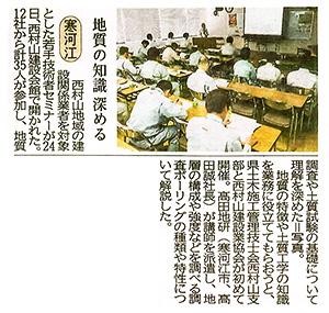 山形新聞平成27年4月28日号に掲載されました。