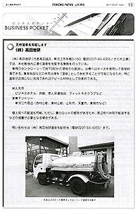 TEIKOKU NEWS 山形県版に掲載されました。