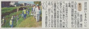 H30.10.15山形新聞