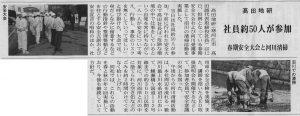 H31.4.15建設新聞