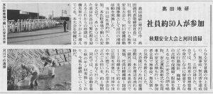 H30.10.11建設新聞