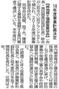 山形新聞(H30.4.27号)