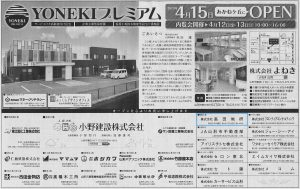 H31.4.11山形新聞