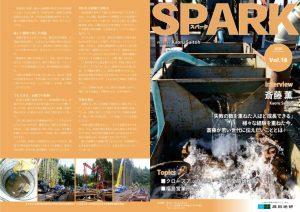 SPARK_vol.18-01